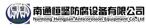 南通恒坚防腐设备有限公司